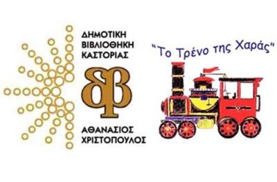 Δημοτική Βιβλιοθήκη Καστοριάς: Ένα μοναδικό ταξίδι με το Τρένο της Χαράς