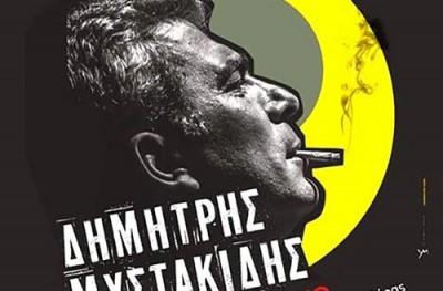 Ο Δημήτρης Μυστακίδης Live στο Άργος Ορεστικό
