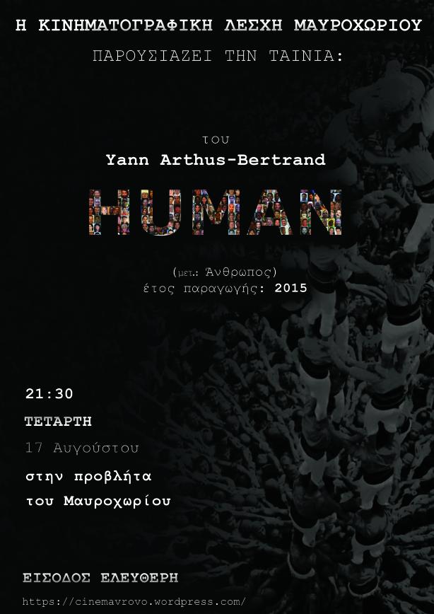 «HUMAN» από την Κινηματογραφική Λέσχη Μαυροχωρίου