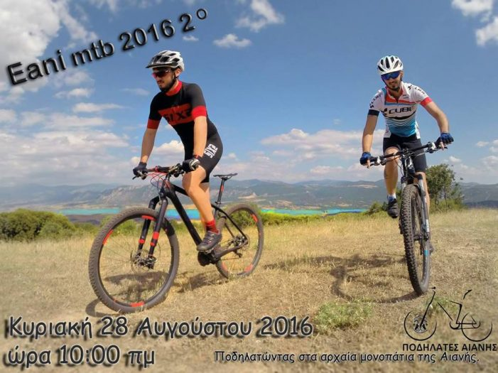 Eani mountain bike 2016 στις 28 Αυγούστου στην Αιανή