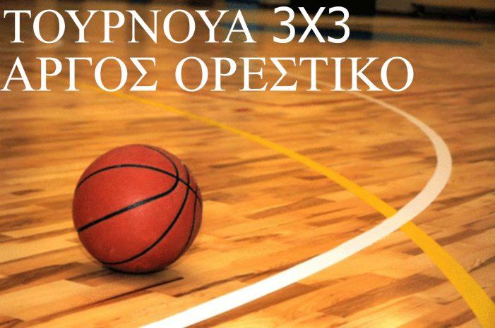 Άργος Ορεστικό: Σήμερα στις 7:00 μ.μ η έναρξη για το 3on3 tournament
