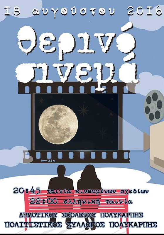 Αυγουστιάτικο φεγγάρι με θερινό σινεμά
