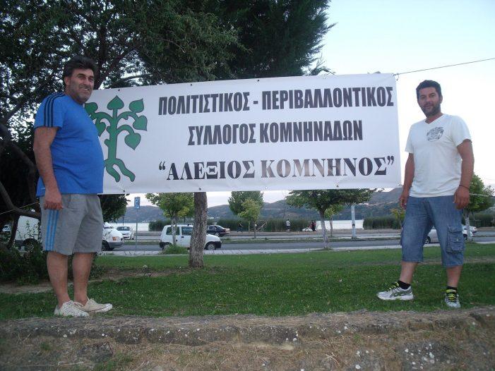 Εκδήλωση του Πολιτιστικού- Περιβαλλοντικού συλλόγου Αλέξιος Κομνηνός