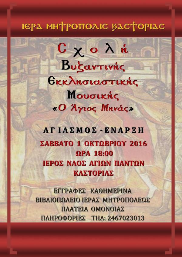 Έναρξη μαθημάτων της Σχολής Βυζαντινής Μουσικής