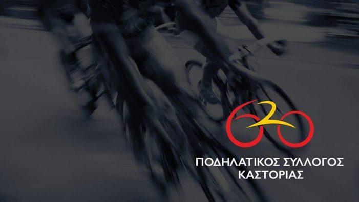 Ποδηλατάδα αφιερωμένη στις γυναίκες θύματα βίας της Καστοριάς