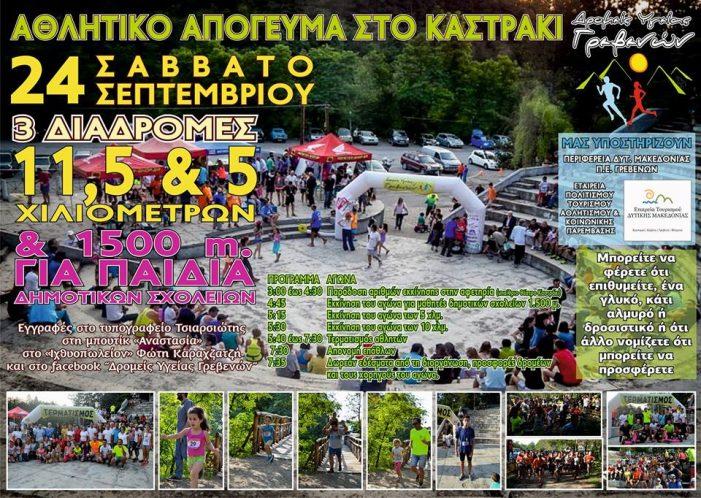 Γρεβενά: Αγώνες ορεινού τρεξίματος το Σάββατο 24 Σεπτεμβρίου