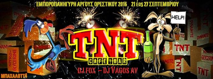 TNT cafe-bar στην Εμποροπανήγυρη του Άργους Ορεστικού