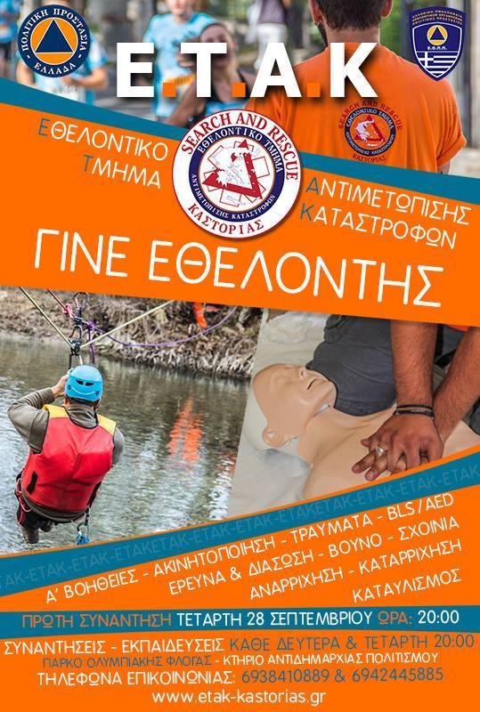 Στις 28 Σεπτεμβρίου η έναρξη εκπαιδεύσεων του Εθελοντικού Τμήματος Αντιμετώπισης Καταστροφών Καστοριάς