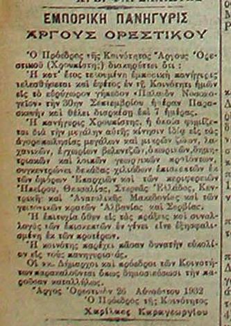 Εμποροπανήγυρη Άργους Ορεστικού: Σπάνιο ντοκουμέντο του 1932
