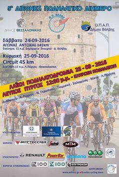 Ο Ποδηλατικός Σύλλογος Καστοριάς »620», στο 5ο Διεθνές Ποδηλατικό Διήμερο