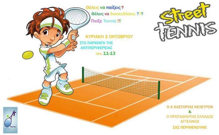 Street tennis στην Καστοριά από τον Όμιλο Αντισφαίρισης ΚΕΛΕΤΡΟΝ
