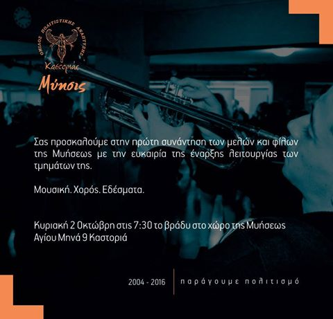 Πρώτη συνάντηση της Μύησις Καστοριάς την Κυριακή 2 Οκτωβρίου