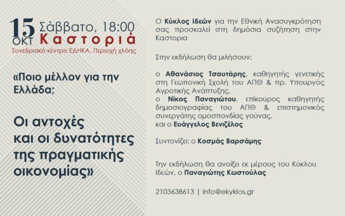 Σήμερα ο Κύκλος Ιδεών στην Καστοριά – Ομιλητής ο Ευάγγελος Βενιζέλος (δείτε το πρόγραμμα)