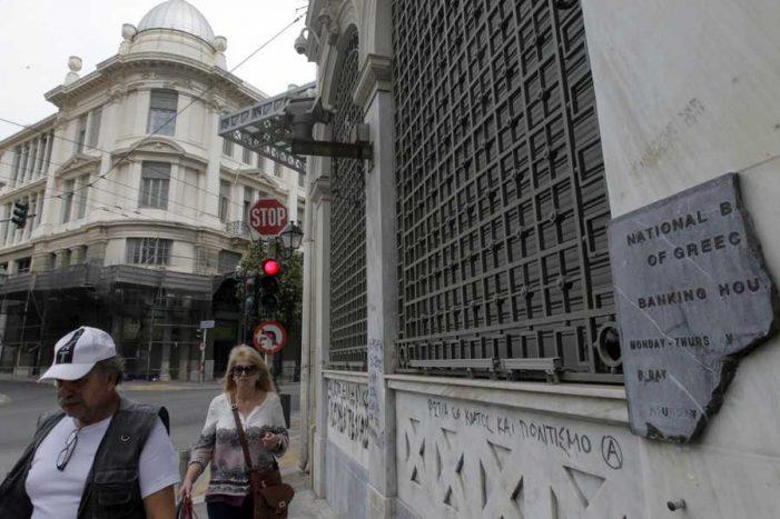Όλη η προκήρυξη ΑΣΕΠ για μόνιμες προσλήψεις στην Τράπεζα Ελλάδας