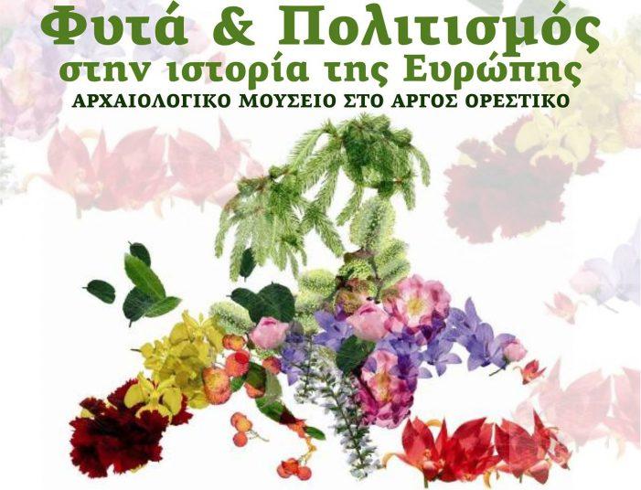 Άργος Ορεστικό: Έκθεση «Φυτά και Πολιτισμός στην ιστορία της Ευρώπης» στο Αρχαιολογικό Μουσείο