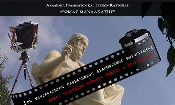1ος Μανδακάσειος Πανελλήνιος Διαγωνισμός Φωτογραφίας 2016 με θέμα: «Τα Ελληνικά Μνημεία Τέχνης και Πολιτισμού» (Παράταση)