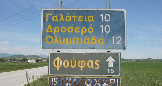 Ξεχείλισε η αγανάκτηση των κατοίκων της Ολυμπιάδας μετά το θανατηφόρο τροχαίο