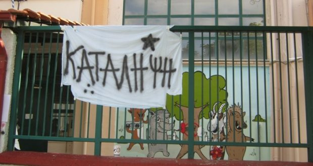 Ξεκίνησαν οι καταλήψεις σχολείων στην Πτολεμαΐδα – Υπό κατάληψη 1ο & 2ο Γενικό Λύκειο