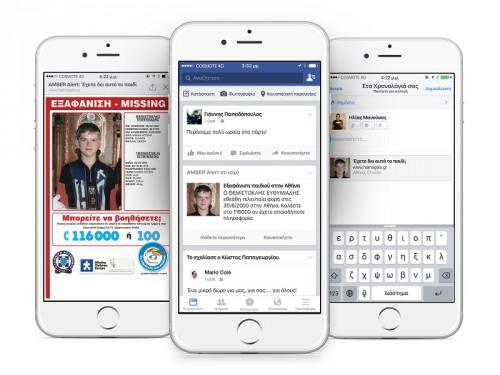 Συνεργασία Facebook με το «Χαμόγελο του Παιδιού» για κάθε Amber Alert εξαφανισμένου παιδιού