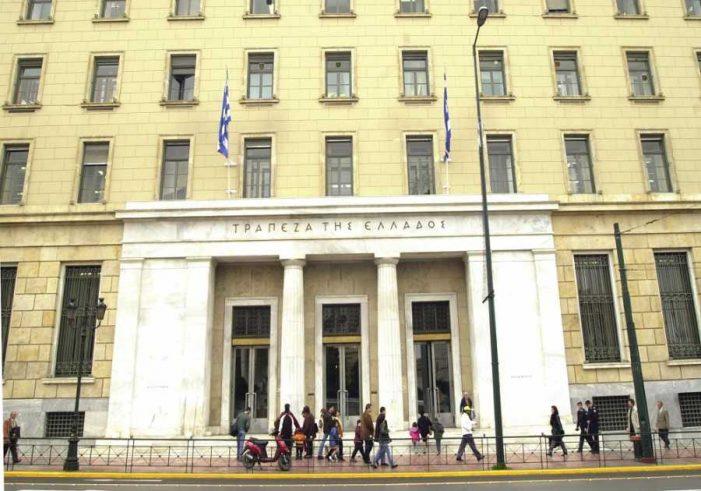 Απο 25/10 οι αιτήσεις στο ΑΣΕΠ για μόνιμες προσλήψεις στην Τράπεζα της Ελλάδος