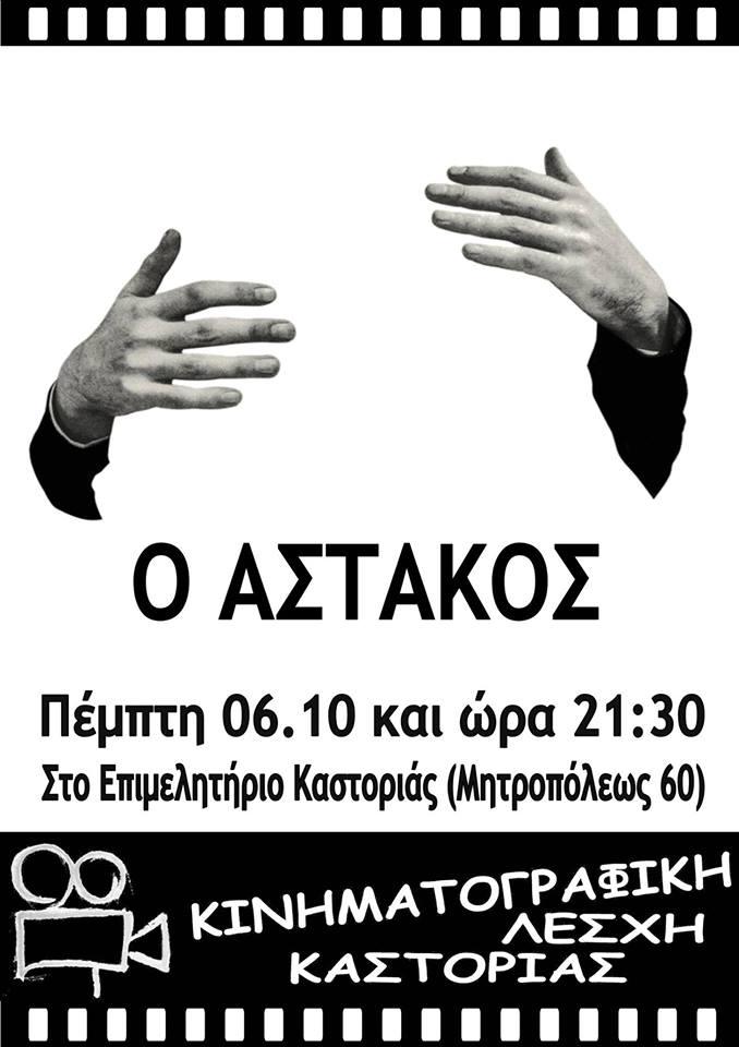 """Σήμερα ο «Αστακός"""" από την Κινηματογραφική Λέσχη Καστοριάς"""