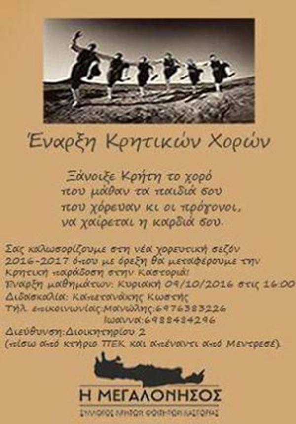 Σύλλογος Κρητών Φοιτητών Καστοριάς: Έναρξη μαθημάτων χορού