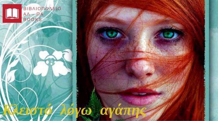 """Καστοριά: Παρουσίαση του βιβλίου """"Κλειστό λόγω αγάπης"""" της Μαρίας Παπαδάκη στο βιβλιοπωλείο ΑΛ-ΠΑ"""
