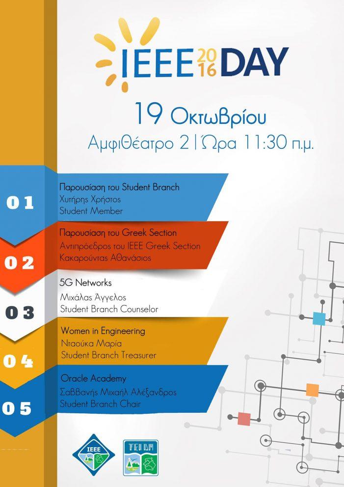 IEEE Day στο ΤΕΙ Καστοριάς
