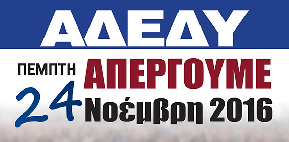 Κάλεσμα της ΕΛΜΕ Καστοριάς για συμμετοχή στην απεργία της 24ης Νοέμβρη