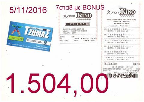 Άργος Ορεστικό: 7στα 8 με bonus στο ΚΙΝΟ και… 1.504 ευρώ