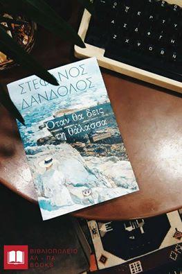 Σήμερα ο συγγραφέας Στέφανος Δάνδαλος στο βιβλιοπωλείο ΑΛ-ΠΑ