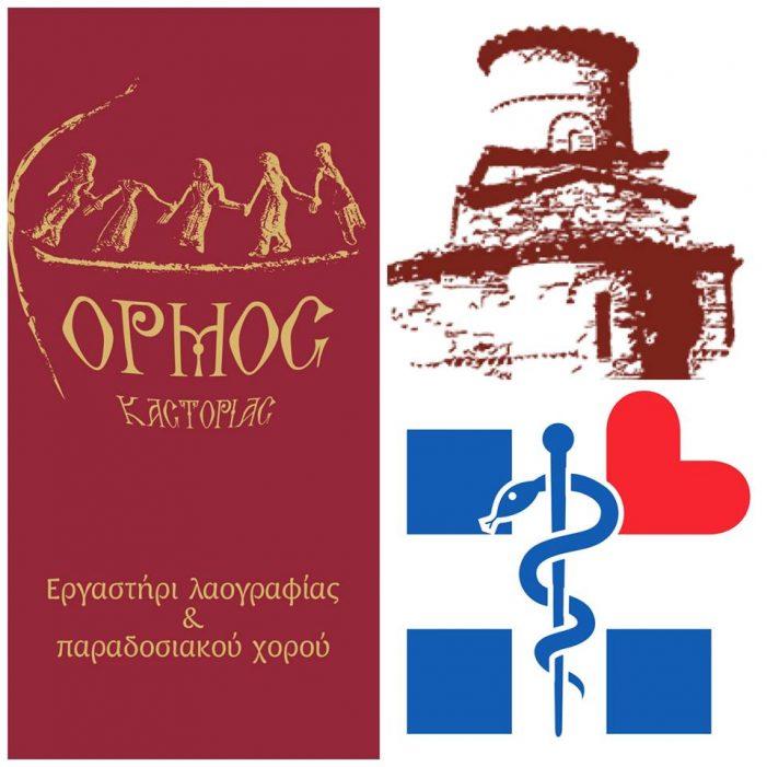 Καστοριά: Δωρεάν εξετάσεις TEΣΤ ΠΑΠ από το ελπχ. ΟΡΜΟΣ