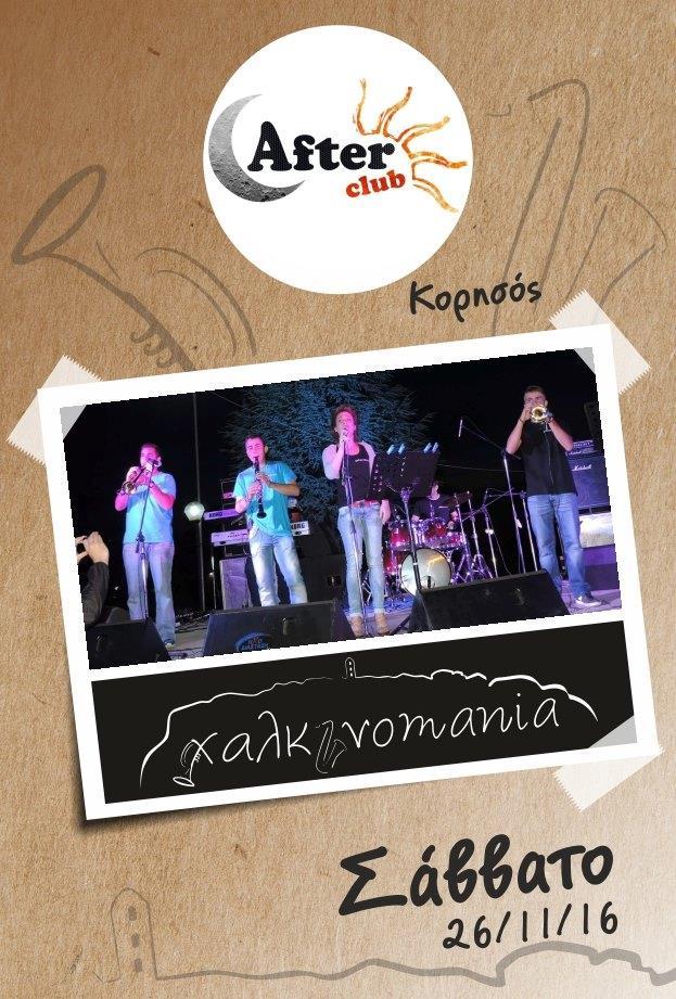 Οι Χαλκινοmania το Σάββατο στο After Club της Κορησού