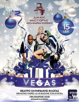 Οι Vegas θα ανοίξουν την αυλαία του Χριστουγεννιάτικου θεματικού πάρκου στην Καστοριά
