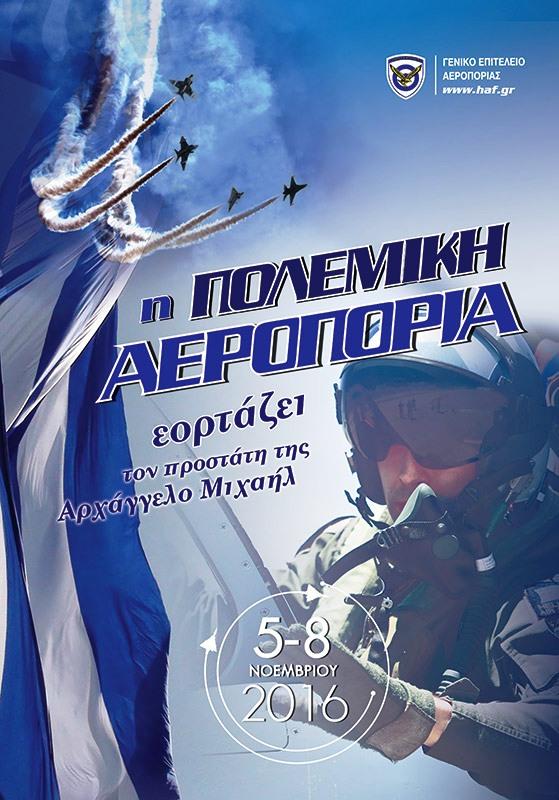 Μήνυμα της Μαρίας Αντωνίου για την Εορτή της Πολεμικής Αεροπορίας