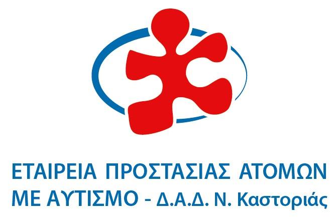 Ευχαριστήριο σημείωμα της Εταιρίας Προστασίας Ατόμων με Αυτισμό Δ.Α.Δ. Ν. Καστοριάς