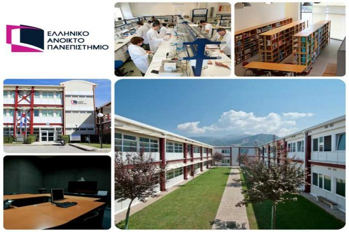 Παράταση για τις αιτήσεις στο Ελληνικό Ανοικτό Πανεπιστήμιο