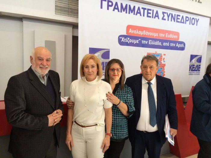 Συμμετοχή αντιπροσωπείας του Δήμου στο Συνέδριο της ΚΕΔΕ