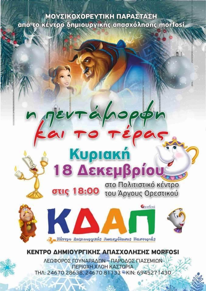Σήμερα η παράσταση «Η Πεντάμορφη και το Τέρας» στο Πολιτιστικό Κέντρο Άργους Ορεστικού