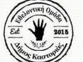 Δράση της Εθελοντικής Ομάδας του Δήμου Καστοριάς την Κυριακή 11/12/2016