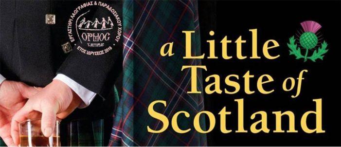 «A Little Taste of Scotland» σήμερα από το ΕΛΠΧ «Όρμος»