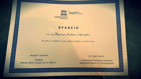 Βράβευση της Βερόνικας Αποστόλου από την Unesco