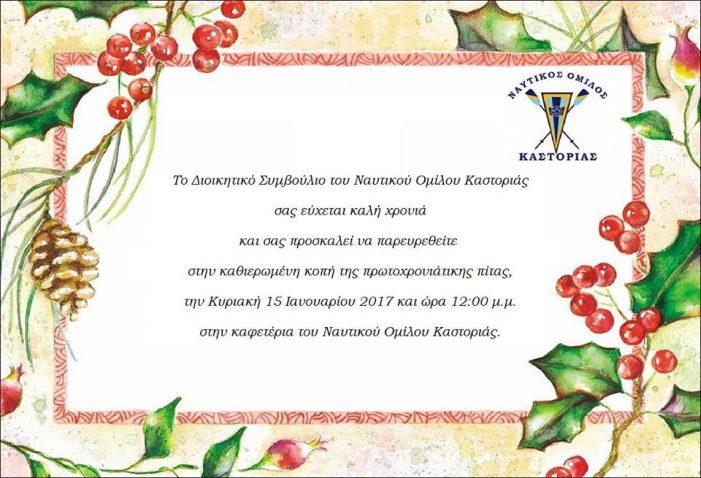 Στις 15 Ιανουαρίου η κοπή βασιλόπιτας για το Ναυτικό Όμιλο Καστοριάς