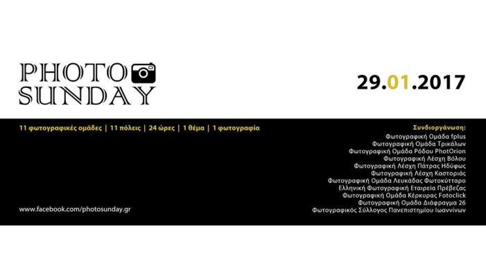 Η Φωτογραφική Λέσχη Καστοριάς συμμετέχει στο Photo Sunday της Κυριακής
