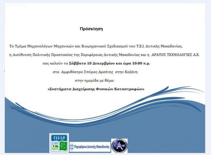 Hμερίδα με θέμα «Συστήματα Διαχείρισης Φυσικών Καταστροφών» στο ΤΕΙ Δυτικής Μακεδονίας: