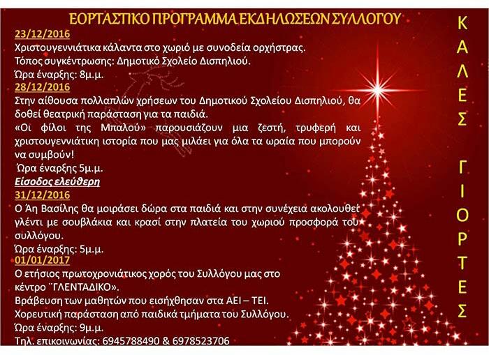 Χριστούγεννα στο Δισπηλιο: Οι εκδηλώσεις του Πολιτιστικού Συλλόγου