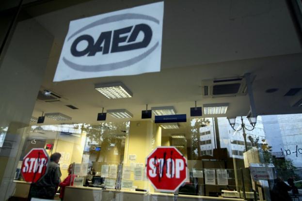 ΟΑΕΔ: Κυρώσεις για τους ανέργους που δεν αναζητούν εργασία