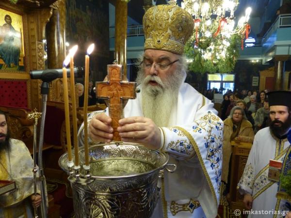 Παραμονή των Θεοφανείων στην Ιερά Μητρόπολη Καστορίας (Φώτο)