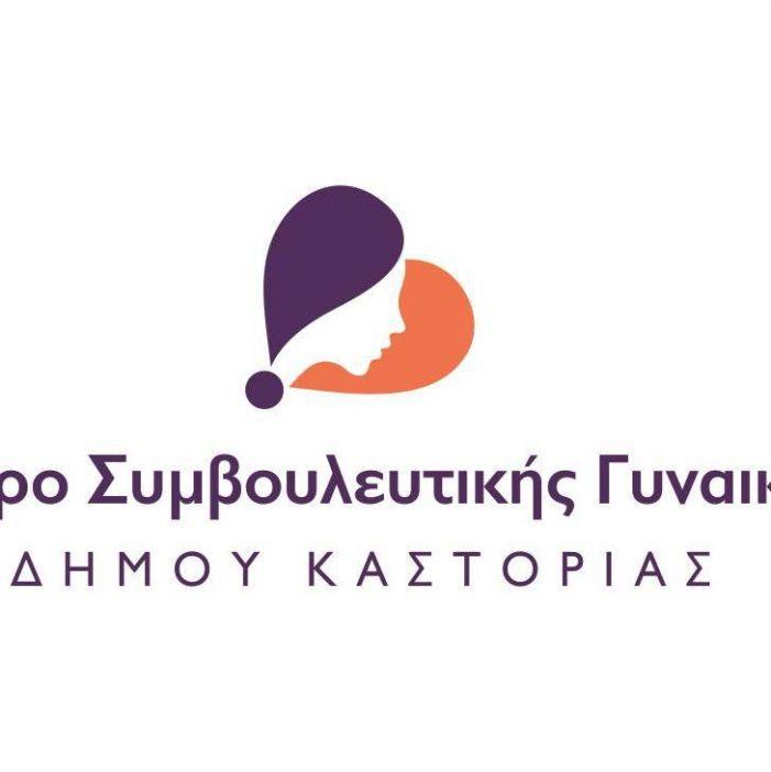 Το Κέντρο Συμβουλευτικής Γυναικών Δήμου Καστοριάς θυμάται… «Μην κλείνεις τα μάτια» (video)
