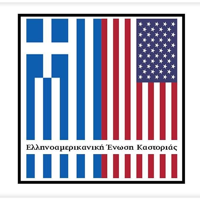Την Κυριακή 12 Φεβρουαρίου η κοπή πίτας της Ελληνοαμερικανικής Ένωσης Καστοριάς
